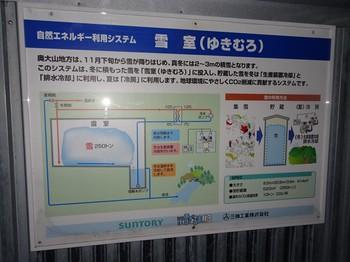 3氷室system_up.JPG
