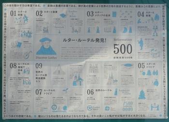 ルター・ルーテル発見_up.JPG