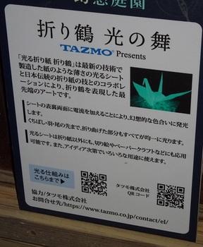 折り鶴解説up.JPG