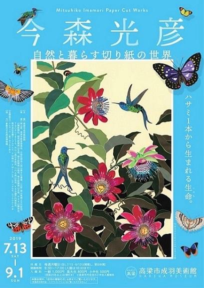 ハチドリとトケイソウ - 409.jpg