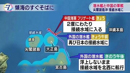尖閣諸島進入Jan11'17.jpg